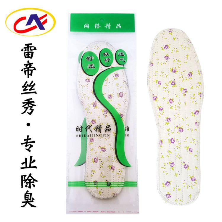透气耐用碎花布除臭鞋垫跑江湖热卖鞋垫 两款包装供您选择
