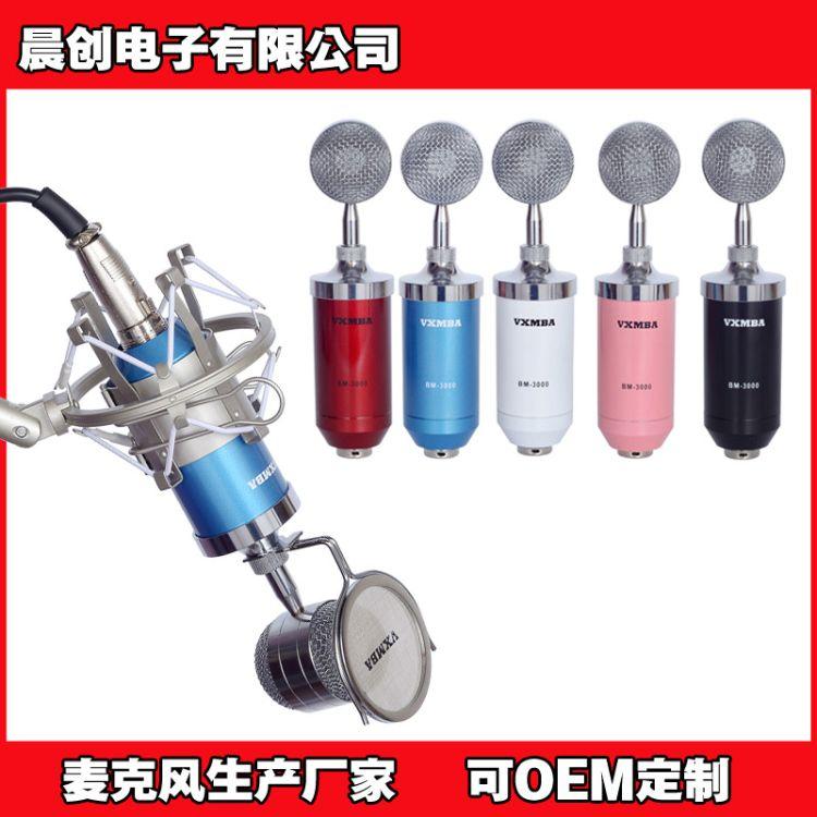 厂家直销小奶瓶电容麦 网络K歌大振膜电容麦克风录音OEM