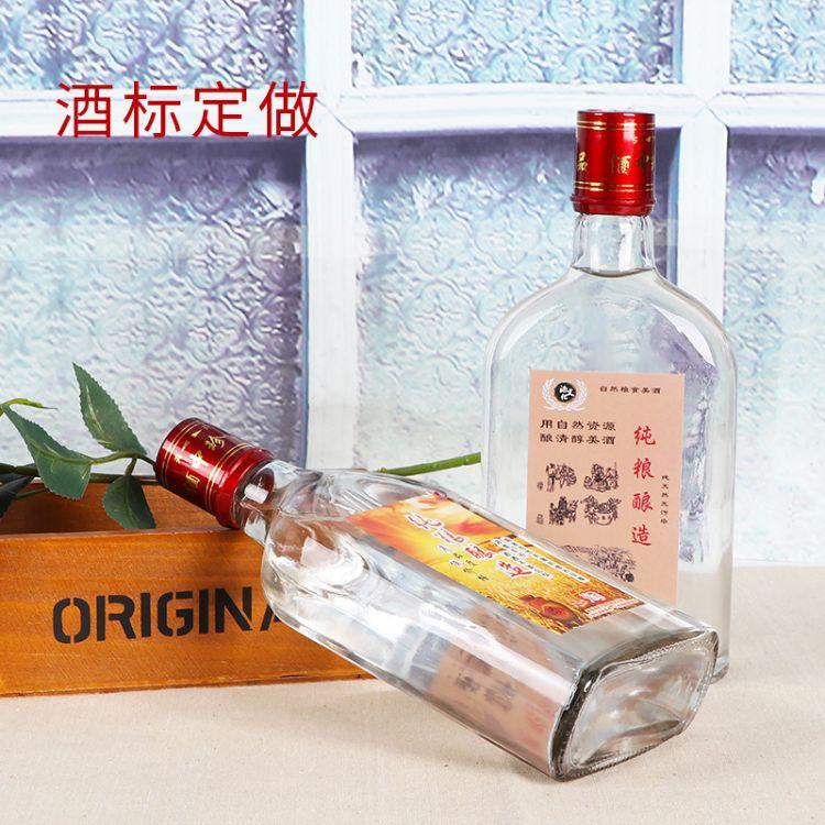 500ml劲酒酒瓶1斤装玻璃白酒药酒瓶高档空酒瓶自酿白酒瓶配盖扁瓶