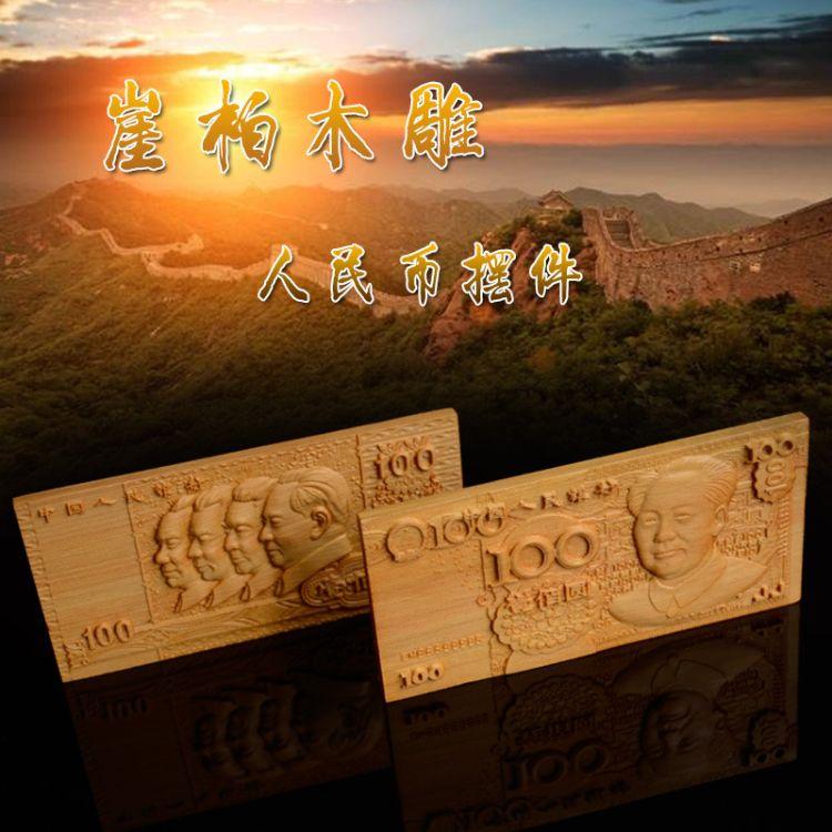 崖柏木雕创意新版旧版钱币摆件雕刻手工艺品聚财把玩木质工艺礼品