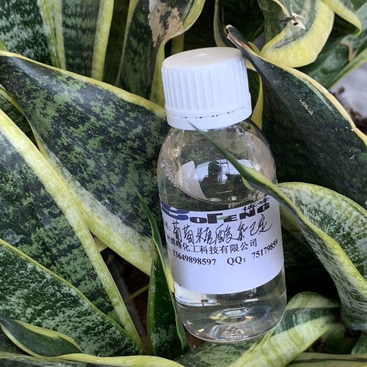 热销葡萄糖酸氯己定 20%水溶液 葡萄糖酸洗必泰 消毒抗菌杀菌原料