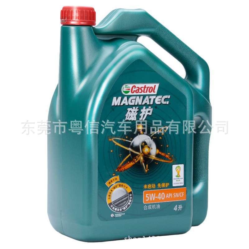 新款 嘉实多磁护半合成汽油发动机润滑油 机油SN 5W-40 4L