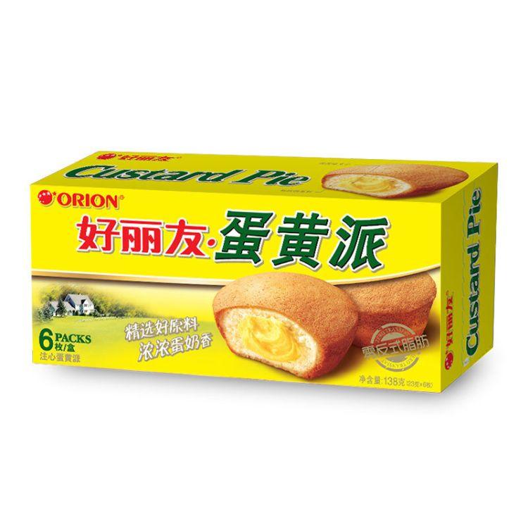 休闲零食批发 Orion好丽友蛋黄派6枚 138g盒 盒装蛋黄派