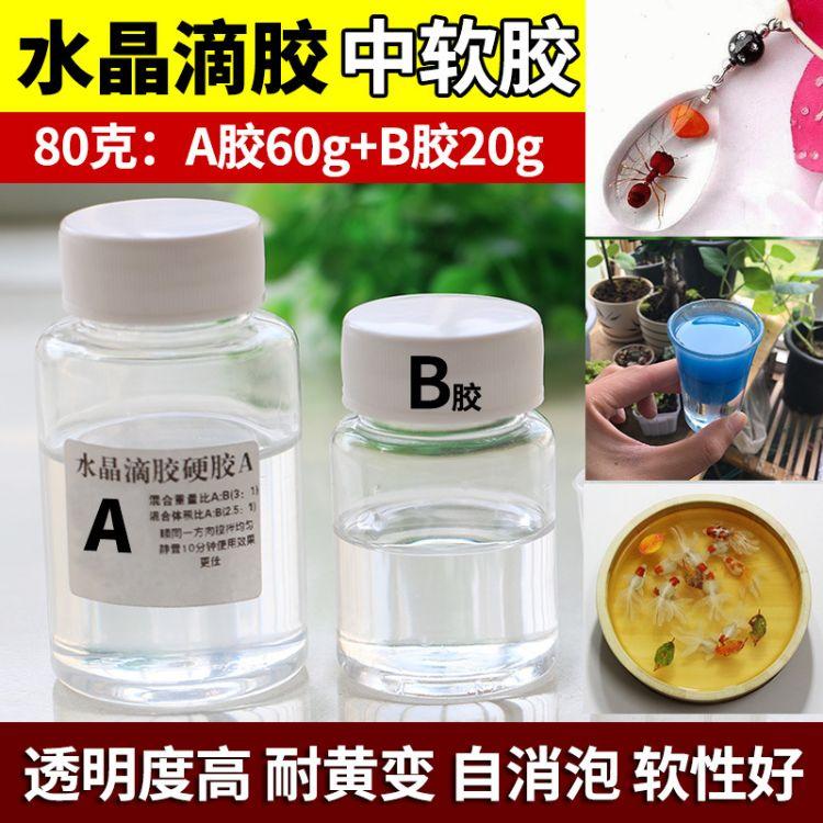 厂家直销 高透明水晶胶 AB水晶软胶 商标标牌用软胶 环氧树脂软胶