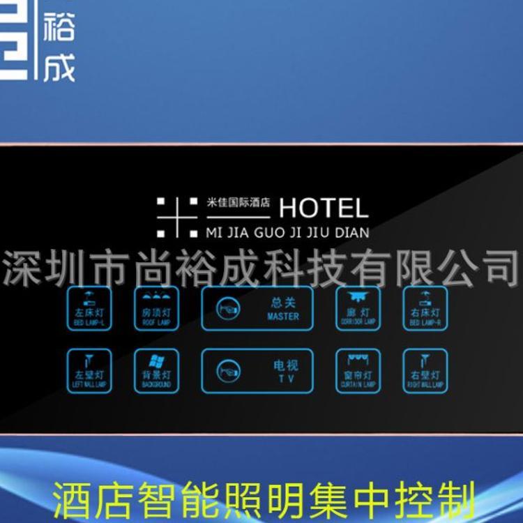 供应酒店床头开关控制系统,酒店智能开关集中照明控制系统