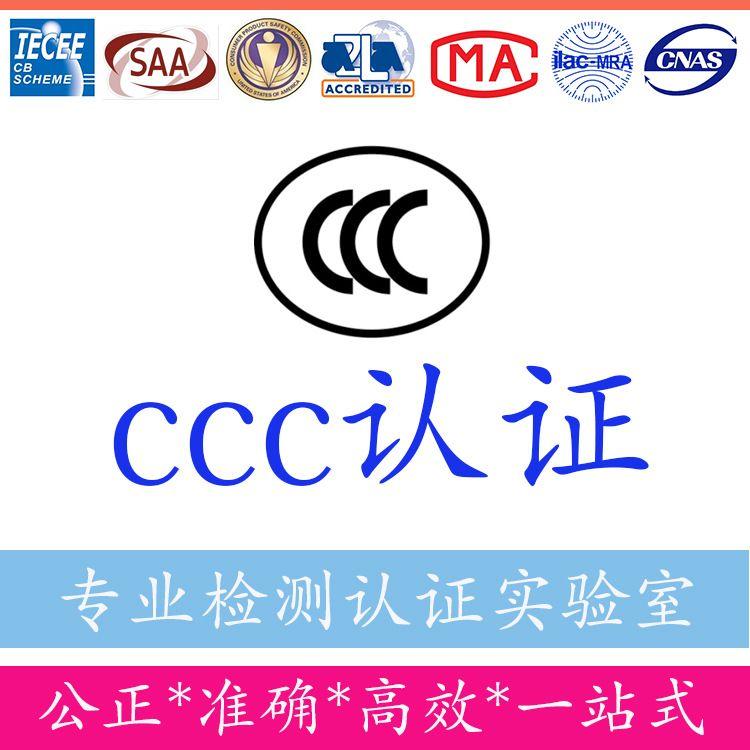 适用自我声明方式的强制性产品3C认证办理 免CCC认证办理说明资料
