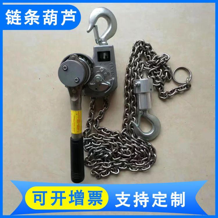 微型迷你手板葫芦链条式便携紧线器 小吊链条电动葫芦