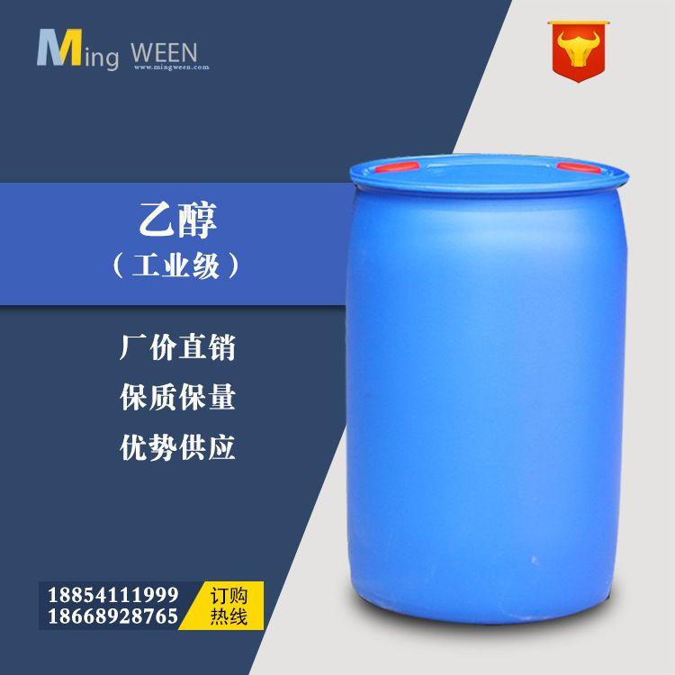 厂家直销 齐鲁石化 工业级乙醇酒精 99%含量无水乙醇 国标 现货