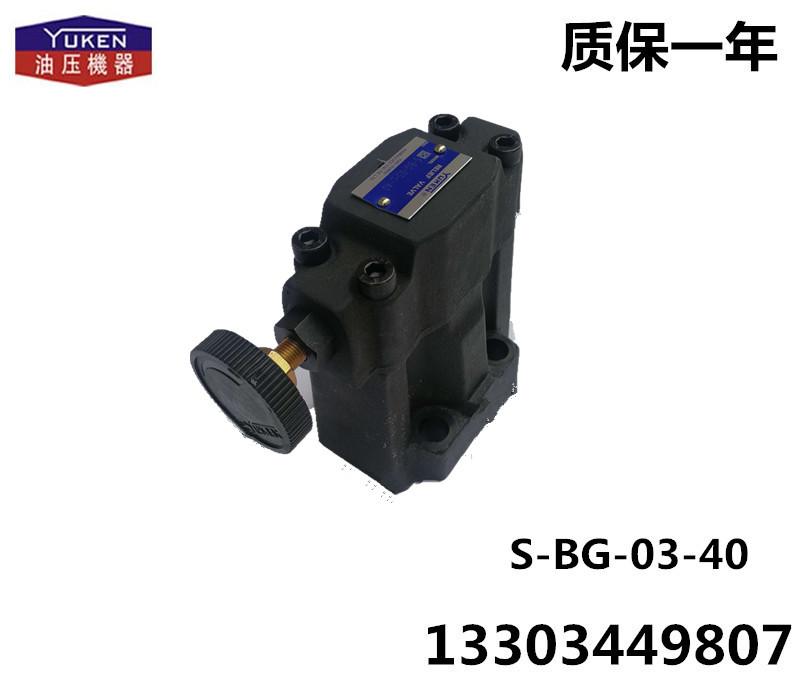 榆次油研YUKEN 低噪声溢流阀 S-BG-06-L-40   榆次油研压力控制阀