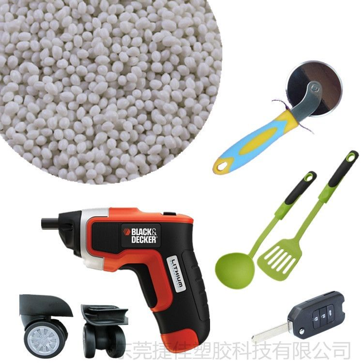 尼龙包胶料TPE 30至80A 可牢固包胶粘合各类PA原料及改性料