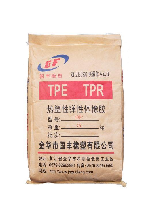 深圳高透明TPE材料厂家国丰橡塑