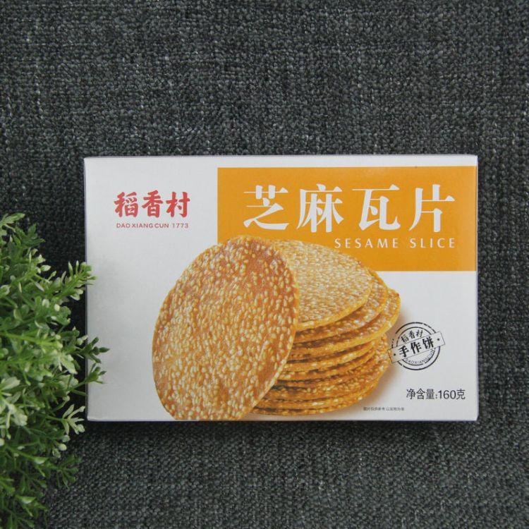 厂家供应稻香村芝麻瓦片批发散装休闲食品系列盒装特产点心芝麻片