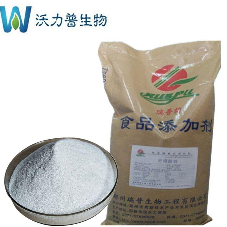 柠檬酸锌 现货批发零售 食品级 柠檬酸锌 营养强化剂 含量99%