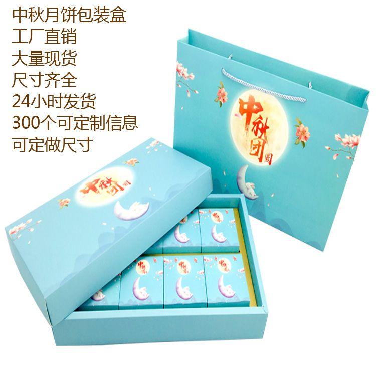 月饼包装盒厂家 定制月饼手提袋 手提月饼礼盒 创意批发中秋现货