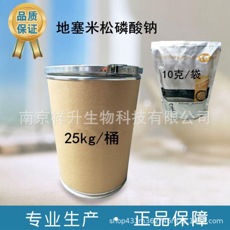厂家批发地塞米松磷酸钠 现货供应【10克装】 品质保证2392-39-4