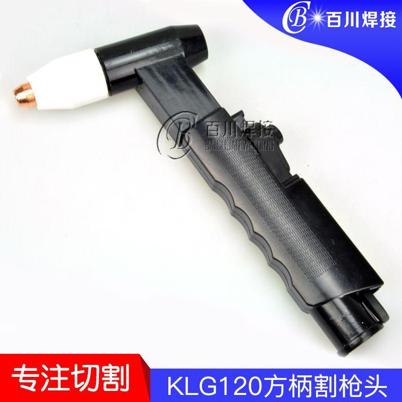 空气等离子切割枪枪头 KLG-120 手持方柄割枪 常州120割枪 割枪头