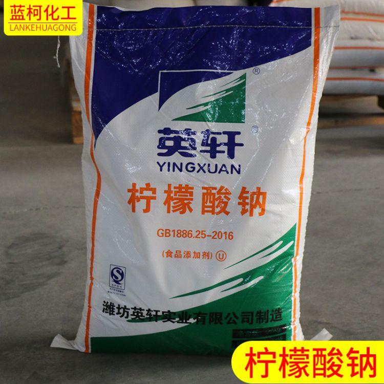 山东潍坊英轩柠檬酸钠食品添加剂 食品级柠檬酸酸度调节剂25kg袋