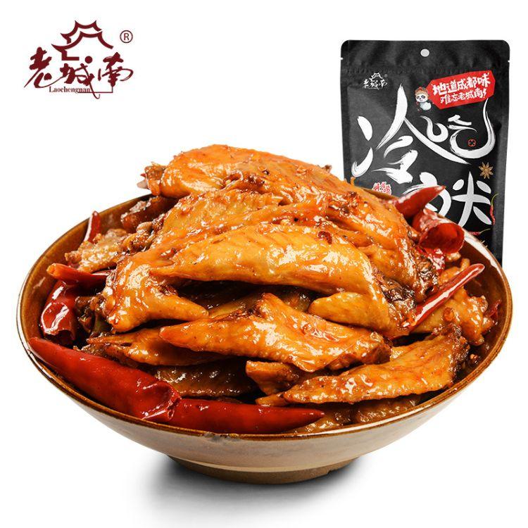 老城南冷吃鸡翅尖170g 四川自贡麻辣鸡尖特产美食冷吃美食小吃