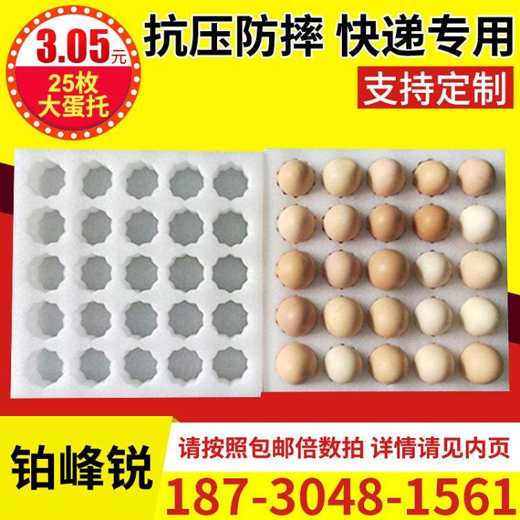 厂家批发25枚大蛋托epe珍珠棉鸡蛋托 快递珍珠棉鸡蛋托包装材料