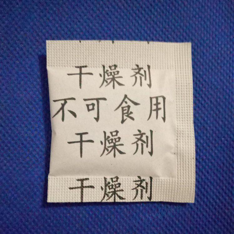 现货批发3克全中文 全英文干燥剂 小包复合纸包装干燥剂