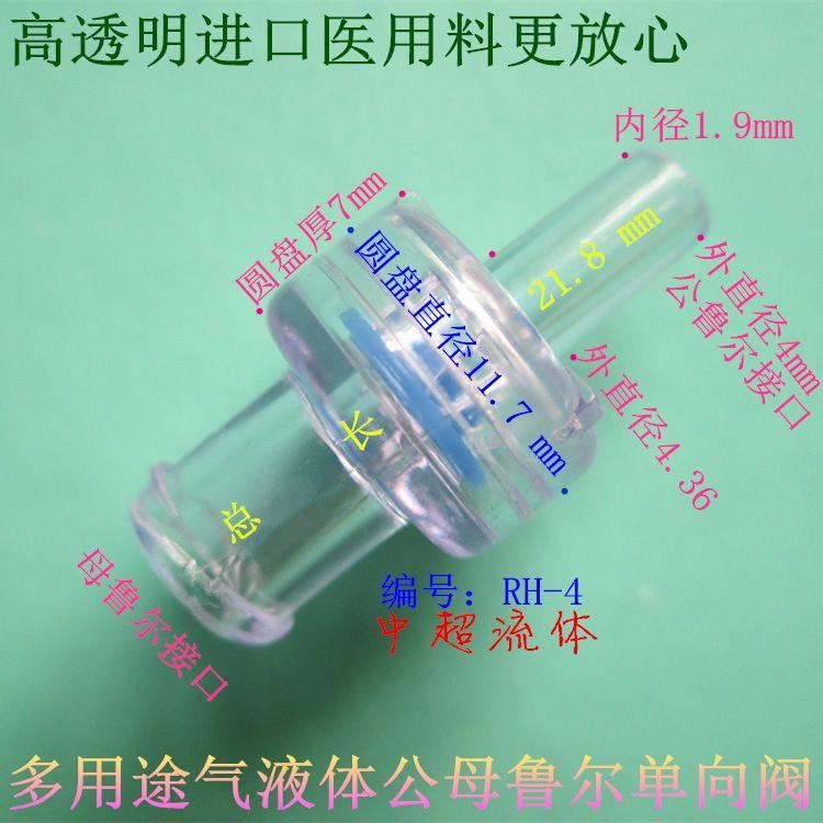 塑料单向阀隔膜 止回阀 塑料逆止阀 医用气体液体单向阀 止水阀