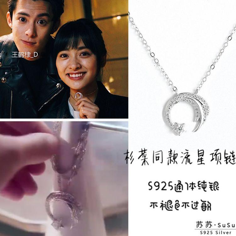 S925纯银王鹤棣同款锁骨链新款流星花园杉菜沈月同款流星星辰项链