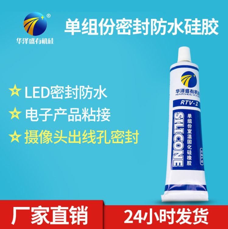 厂家直销LED防水密封胶 PC灯罩粘接胶 HZS6581C 快干型