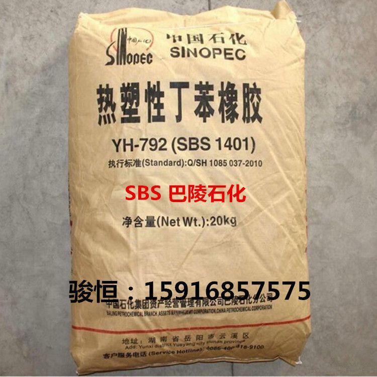SBS巴陵石化YH-796 优级 热塑性丁苯橡胶 胶粘剂专用SBS