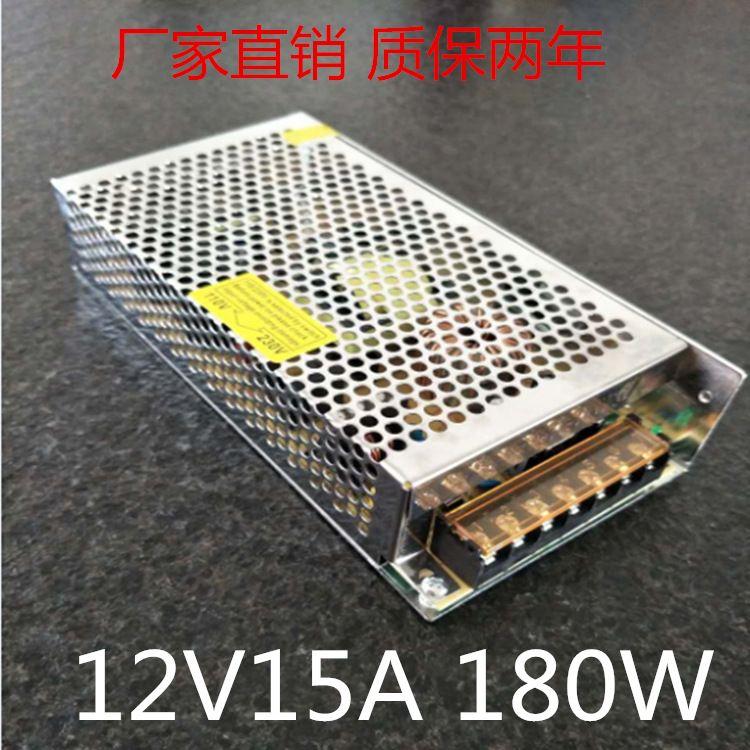 厂家特价12V15A开关电源 LED灯条灯带 电源180W监控安防开关电源