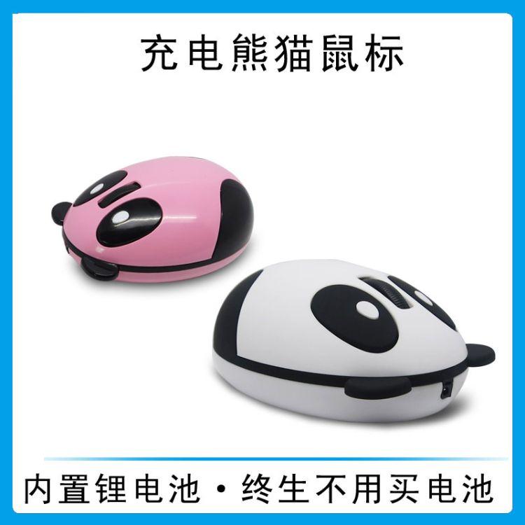 深圳鼠标工厂 现货批发充电卡通无线熊猫鼠标 可爱无线鼠标