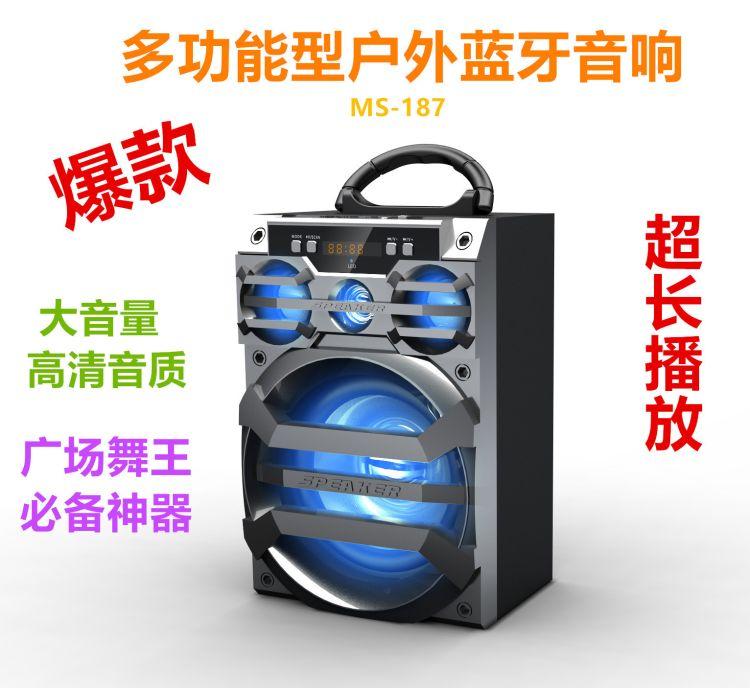 MS-187BT 户外蓝牙音箱 手提便携式蓝牙广场舞音响 低音播放器
