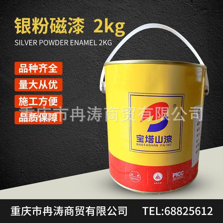 银粉磁漆 2kg金属钢结构设备器材各色防腐防锈油漆 醇酸调和漆