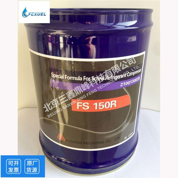 FS150R中高温复盛压缩机专用原厂冷冻油