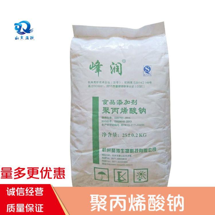 峰润聚丙烯酸钠增稠剂食品级悬浮剂食品添加剂米面制品速溶改良剂