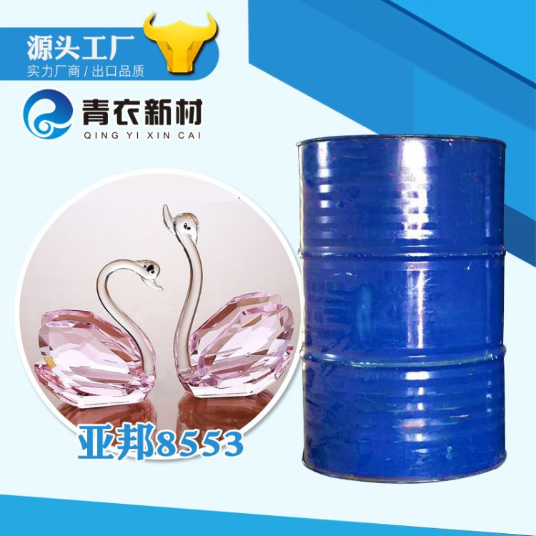 【上格青衣】亚邦8553高透明水晶树脂 低粘稠 工艺品树脂