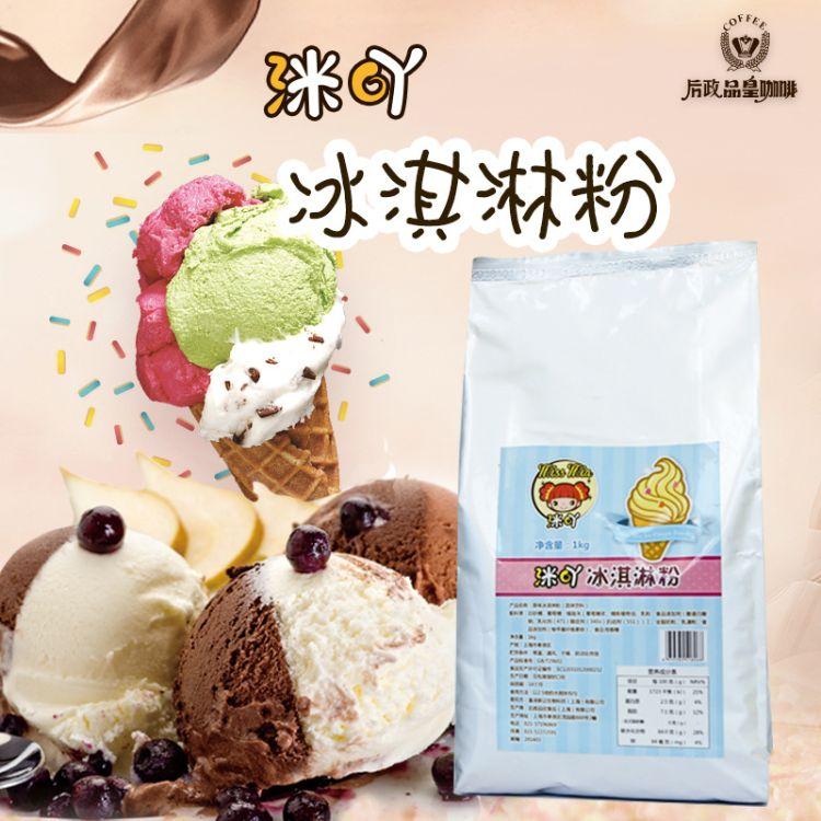 ��吖冰淇淋粉自制软冰激凌粉原味雪糕甜筒固体1kg家用冰淇淋粉