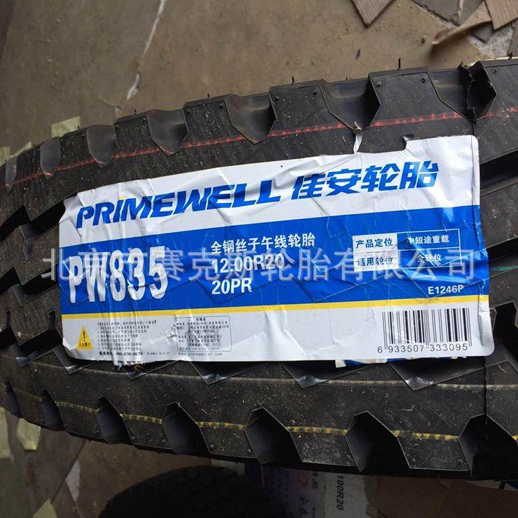 厂家直销批发载重工程轮胎 佳安1200R20PW835重型汽车轮胎