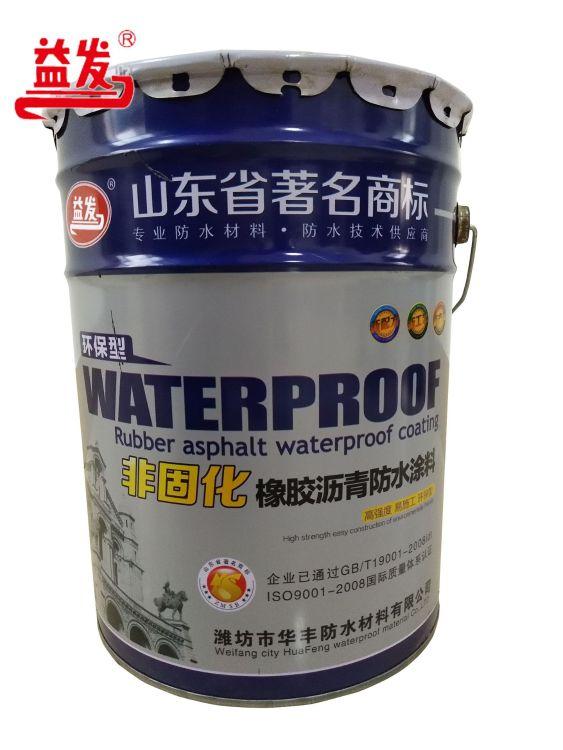 厂家成产非固化橡胶沥青防水涂料 金属屋面防水涂料 防水涂料厂家