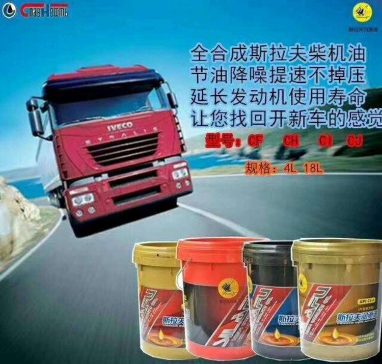 重汽专用油_重汽专用油价格_优质重汽专用油批发- 斯拉夫柴油