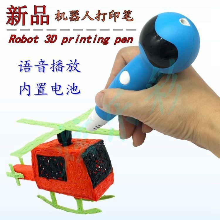 机器人低温3d打印笔语音播报无线充电款3d绘画涂鸦pen工厂直销