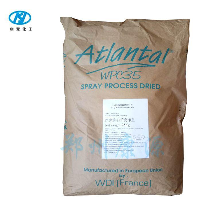 食品级 浓缩速溶 WPC35乳清蛋白 蛋白含量35% 乳清蛋白