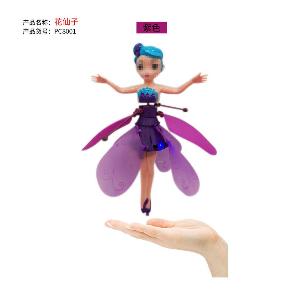 新奇特小仙女感应悬浮飞行器 仙子感应飞行器 儿童感应飞行器批发