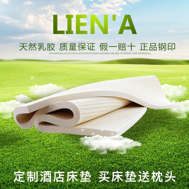 越南LIENA莲亚原装进口乳胶床垫1.5*2.0米乳胶床垫天然乳胶床垫