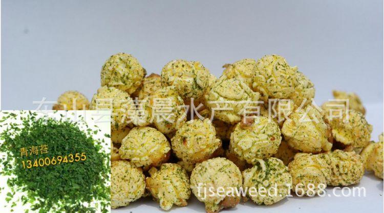 青海苔粉 海青菜粉 烘焙原料 沙琪玛 薯片 海苔味香料厂家