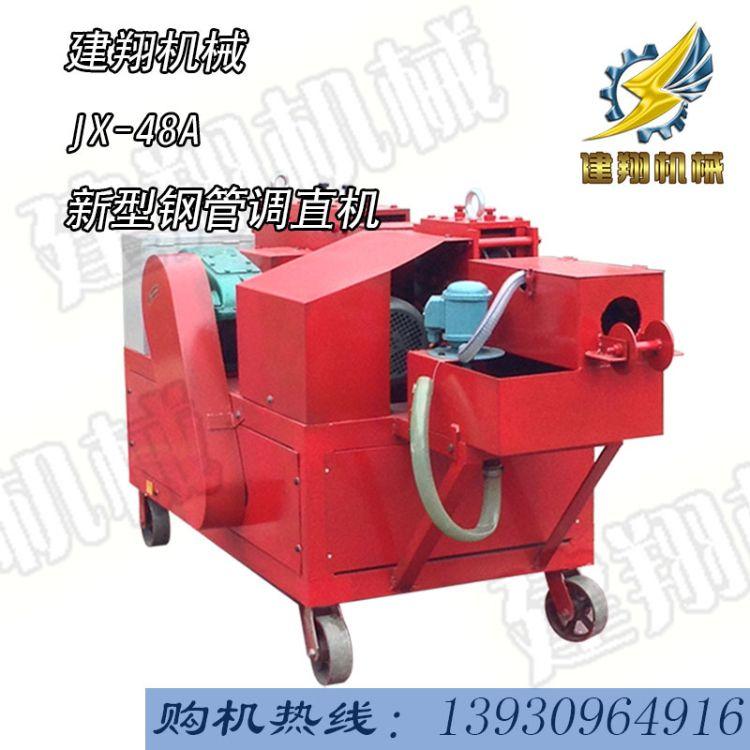 厂家直供钢管调直机专业钢管保养设备建翔机械调直除锈油漆一体机