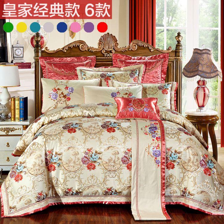 贵族高档贡缎床上用品婚庆床单被套礼品四件套棉刺绣欧式多件套