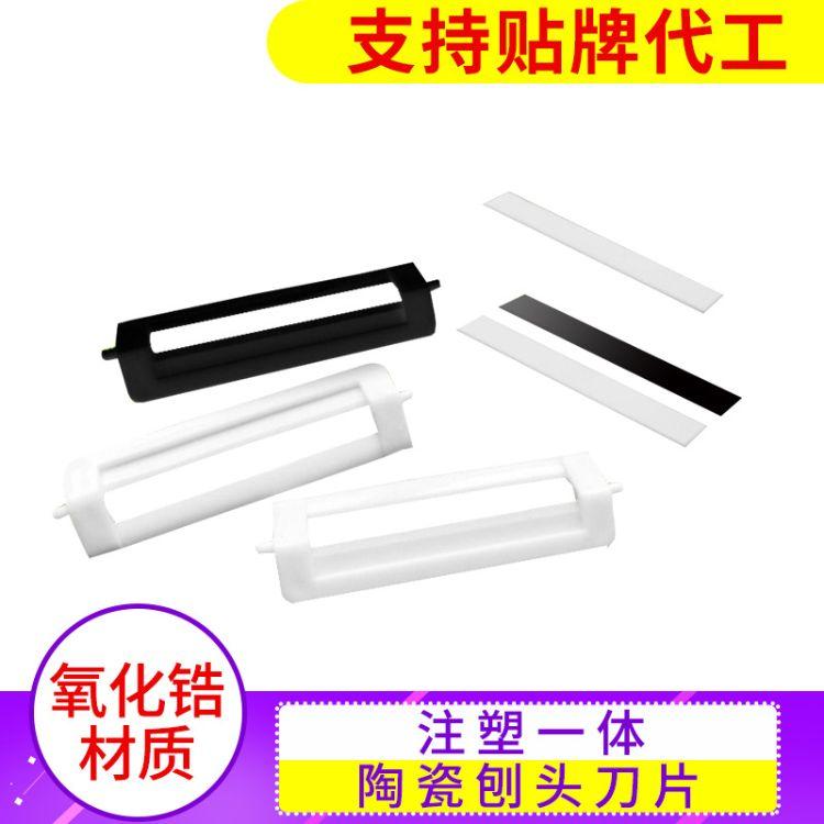 厂家供应注塑一体非超声波陶瓷刨头削皮器刨头刨片刨条刨片