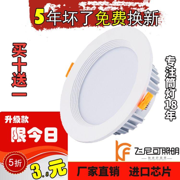 三色筒灯LED射灯孔灯天花灯客厅3W开孔678912cm嵌入式过道灯