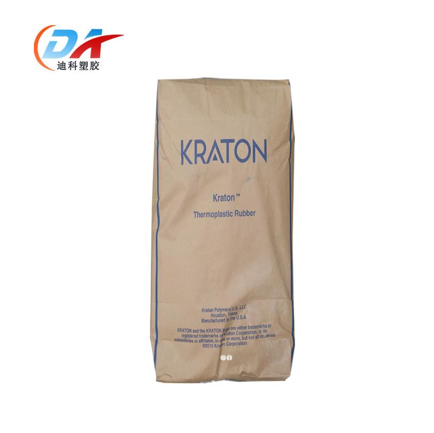 供粘接剂 增粘剂 涂料用SEBS美国科腾G1726 抗氧化共聚物