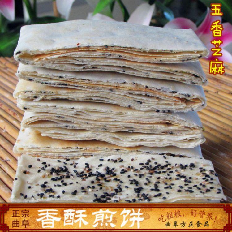 山东泰山手工香酥大煎饼 地方特色香酥煎饼五香芝麻酥饼微商零食